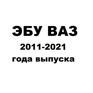 2011-2021