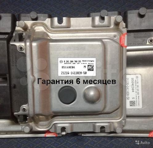 ЭБУ, мозги 21214-1411020-50 Купить в Казани