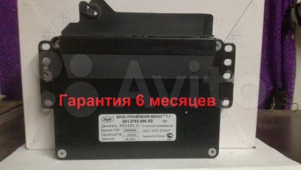 Микас 7.1 ГАЗ 241.3763000-63 Купить в Казани