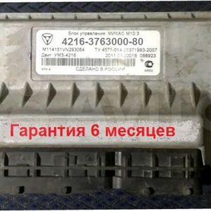 ЭБУ, мозги 4216.3763000–80 Купить в Казани