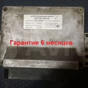 ЭБУ, мозги 241.3763000-64 Купить в Казани
